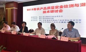 会议新闻丨龙8国际老虎机_龙8娱乐long88-龙8娱乐平台应邀参加2018年农产品质量安全检测与溯源技术研讨会