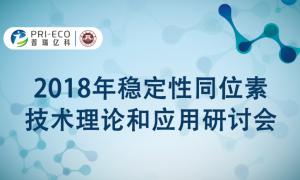 【会议通知】2018年稳定性同位素技术理论和应用研讨会