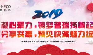 凝心聚力 分享共赢丨北京龙8国际老虎机_龙8娱乐long88-龙8娱乐平台科技有限公司2018年度总结表彰暨迎新联欢会