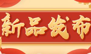 新品发布丨高精度超灵敏的气体龙8国际老虎机组团来报道!